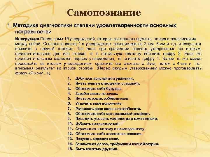 Самопознание 1. Методика диагностики степени удовлетворенности основных потребностей Инструкция Перед вами 15 утверждений, которые