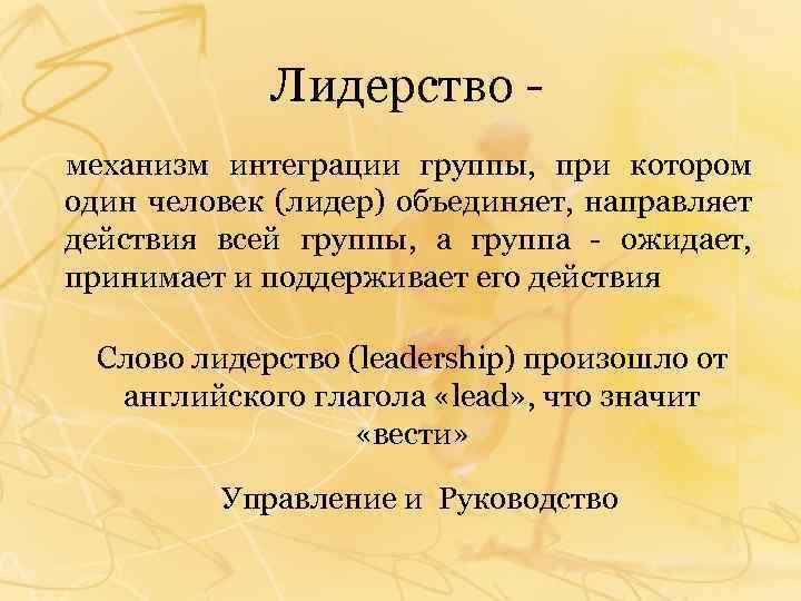 Лидерство - механизм интеграции группы, при котором один человек (лидер) объединяет, направляет действия всей
