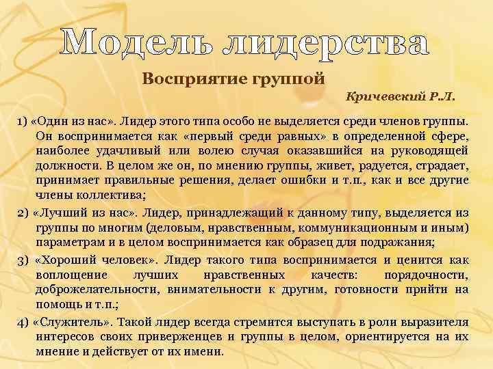 Модель лидерства Восприятие группой Кричевский Р. Л. 1) «Один из нас» . Лидер этого