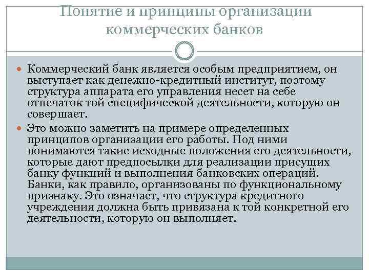 Понятие и принципы организации коммерческих банков Коммерческий банк является особым предприятием, он выступает