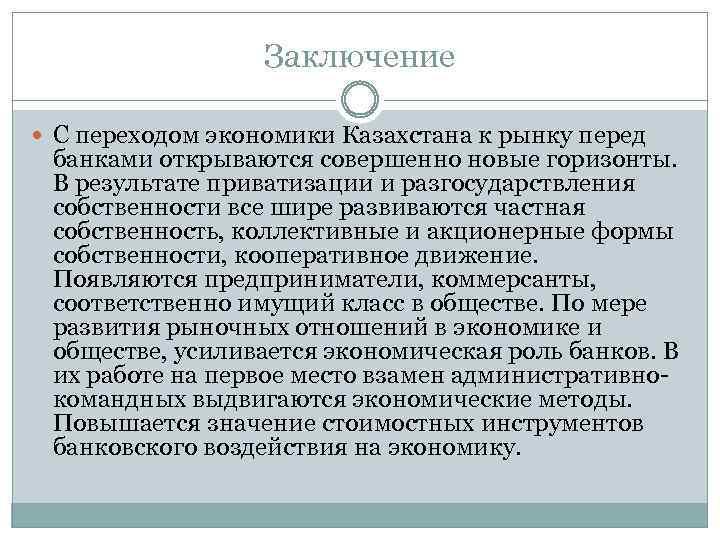Заключение С переходом экономики Казахстана к рынку перед банками открываются совершенно новые горизонты. В