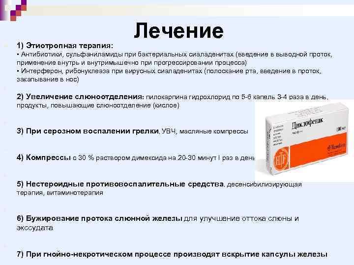 n 1) Этиотропная терапия: Лечение • Антибиотики, сульфаниламиды при бактериальных сиаладенитах (введение в выводной