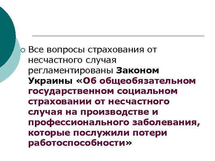 ¡ Все вопросы страхования от несчастного случая регламентированы Законом Украины «Об общеобязательном государственном социальном