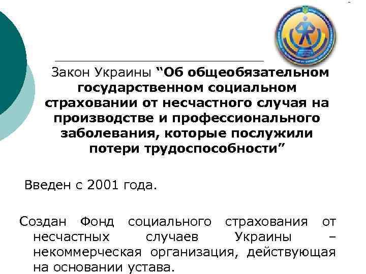 """Закон Украины """"Об общеобязательном государственном социальном страховании от несчастного случая на производстве и профессионального"""