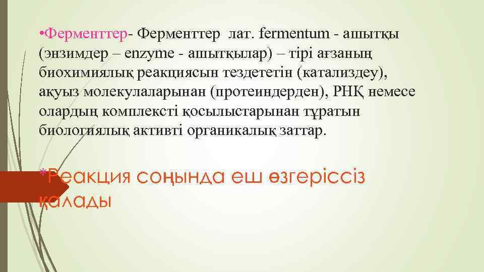 • Ферменттер- Ферменттер лат. fermentum - ашытқы (энзимдер – enzyme - ашытқылар) –