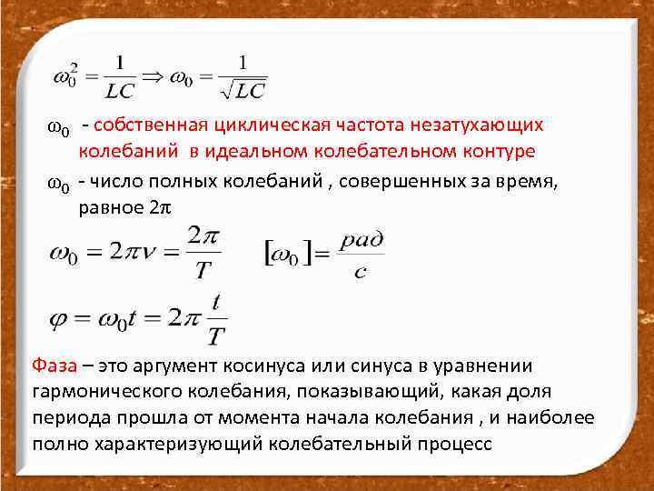 ω0 - собственная циклическая частота незатухающих колебаний в идеальном колебательном контуре ω0 - число