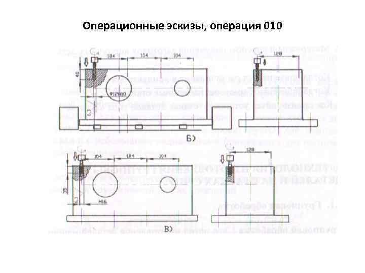 Операционные эскизы, операция 010
