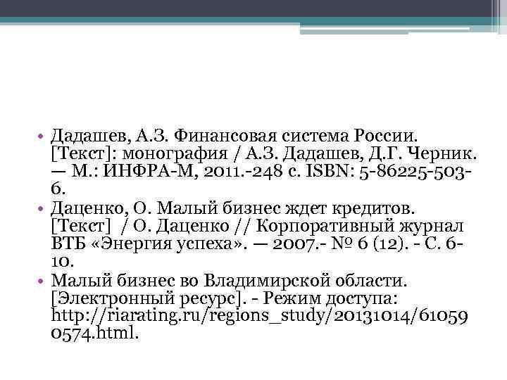 • Дадашев, А. З. Финансовая система России. [Текст]: монография / А. З. Дадашев,