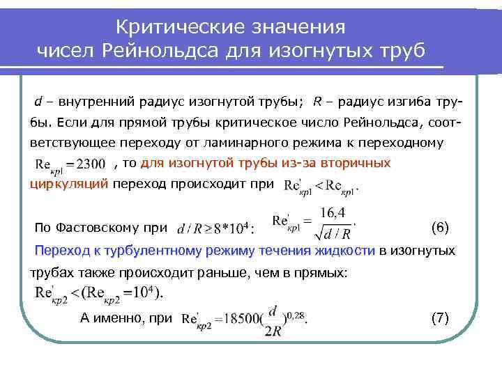 Критические значения чисел Рейнольдса для изогнутых труб d – внутренний радиус изогнутой трубы; R