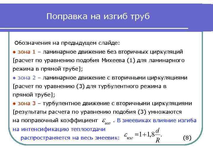 Поправка на изгиб труб Обозначения на предыдущем слайде: ● зона 1 – ламинарное движение