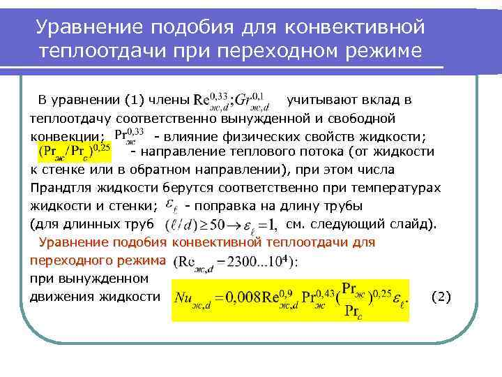 Уравнение подобия для конвективной теплоотдачи при переходном режиме В уравнении (1) члены учитывают вклад