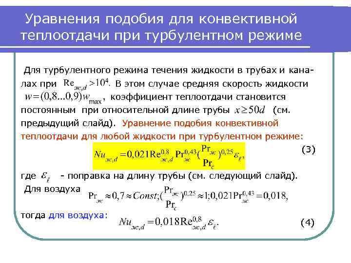 Уравнения подобия для конвективной теплоотдачи при турбулентном режиме Для турбулентного режима течения жидкости в