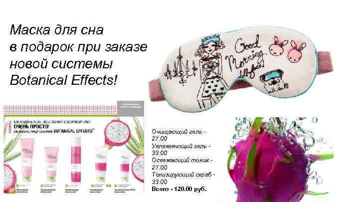 Маска для сна в подарок при заказе новой системы Botanical Effects! Очищающий гель 27.