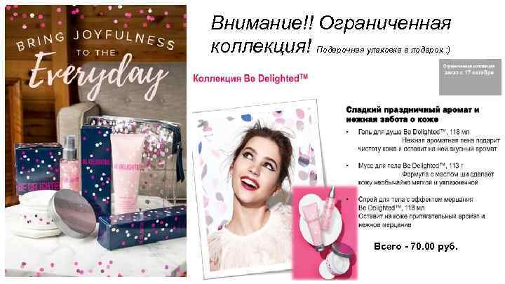 Внимание!! Ограниченная коллекция! Подарочная упаковка в подарок : ) Всего - 70. 00 руб.