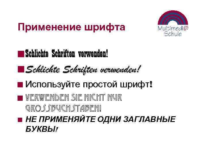 Применение шрифта n Schlichte Schriften verwenden! Используйте простой шрифт! n Verwenden Sie nicht nur