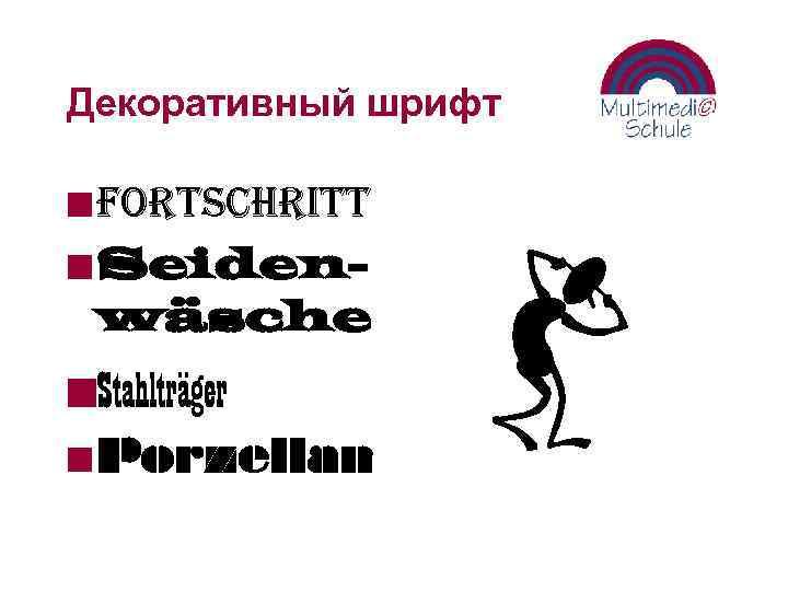 Декоративный шрифт n Fortschritt n Seiden- wäsche n. Stahlträger n Porzellan