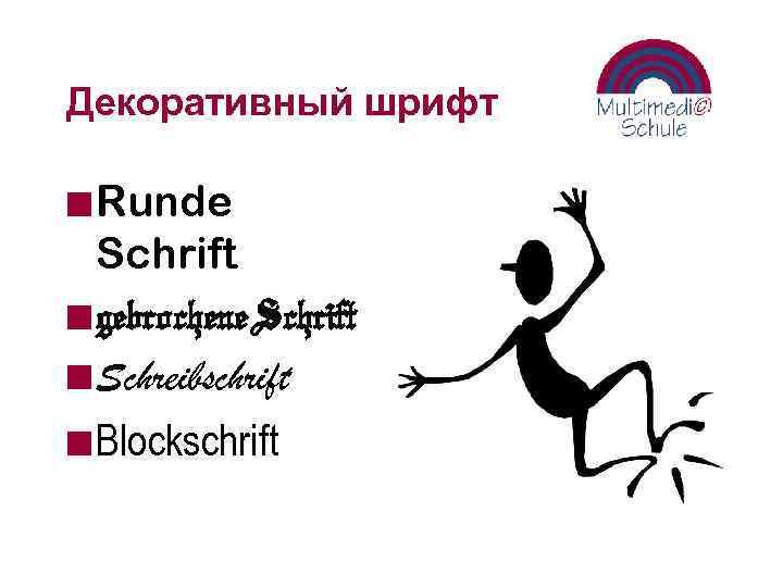 Декоративный шрифт n Runde Schrift n gebrochene Schrift n Schreibschrift n Blockschrift