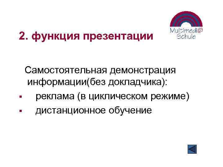 2. функция презентации Самостоятельная демонстрация информации(без докладчика): § реклама (в циклическом режиме) § дистанционное