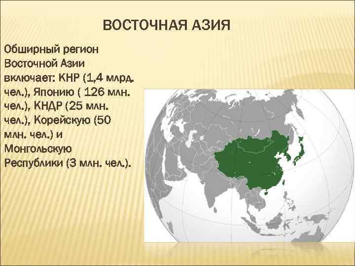 ВОСТОЧНАЯ АЗИЯ Обширный регион Восточной Азии включает: КНР (1, 4 млрд. чел. ), Японию