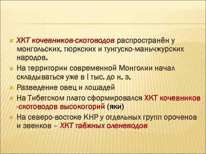 ХКТ кочевников-скотоводов распространён у монгольских, тюркских и тунгуско-маньчжурских народов. На территории современной Монголии