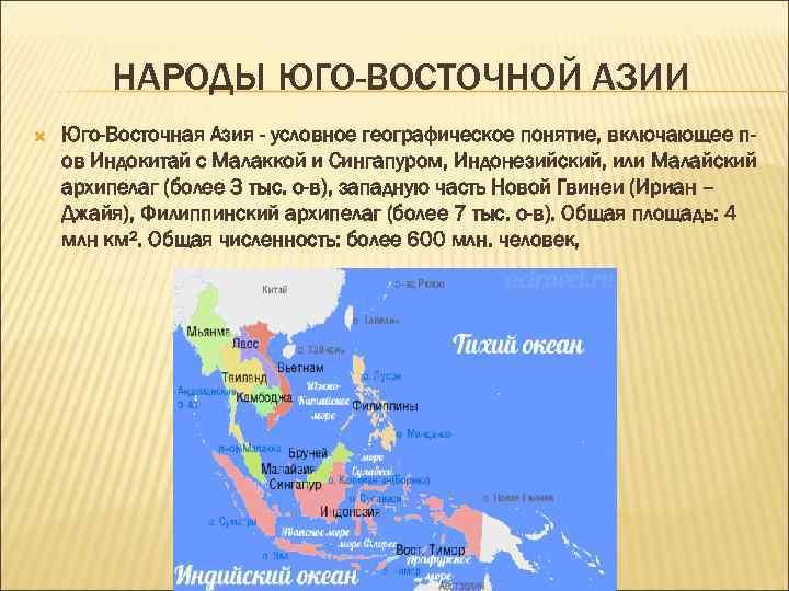 НАРОДЫ ЮГО-ВОСТОЧНОЙ АЗИИ Юго-Восточная Азия - условное географическое понятие, включающее пов Индокитай с Малаккой