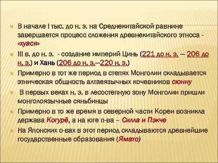 В начале I тыс. до н. э. на Среднекитайской равнине завершается процесс сложения