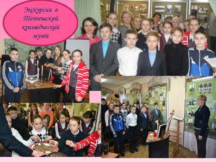 Экскурсия в Тетюшский краеведческий музей