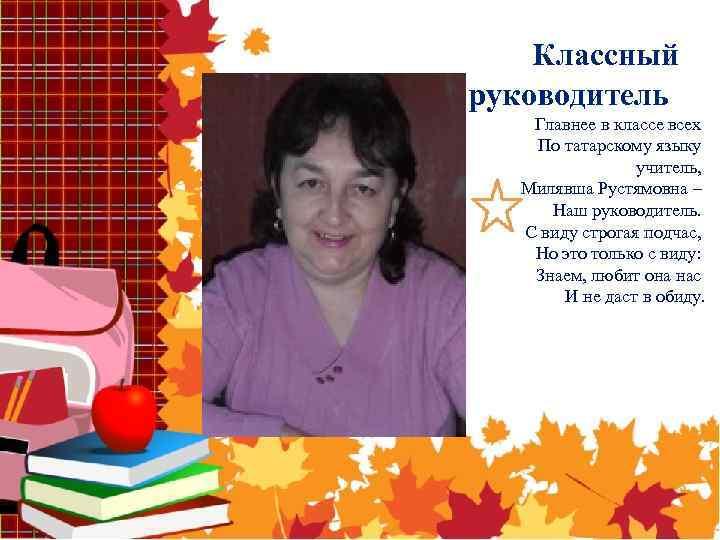 Классный руководитель Главнее в классе всех По татарскому языку учитель, Милявша Рустямовна – Наш