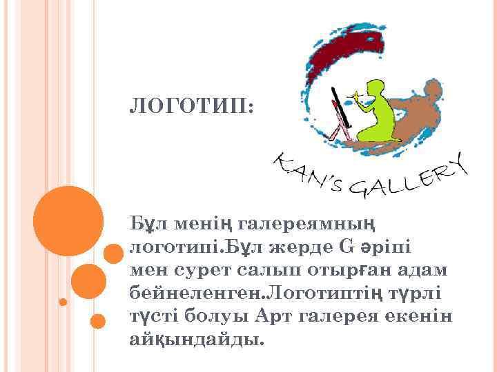 ЛОГОТИП: Бұл менің галереямның логотипі. Бұл жерде G әріпі мен сурет салып отырған адам