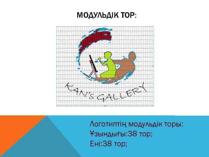 МОДУЛЬДІК ТОР: Логотиптің модульдік торы: Ұзындығы: 38 тор; Ені: 38 тор;