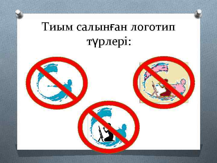 Тиым салынған логотип түрлері: