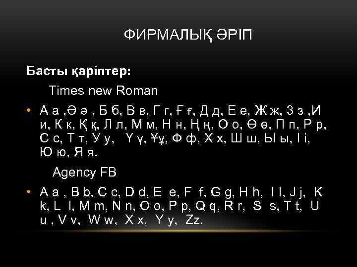 ФИРМАЛЫҚ ӘРІП Басты қаріптер: Times new Roman • А а , Ә ә ,