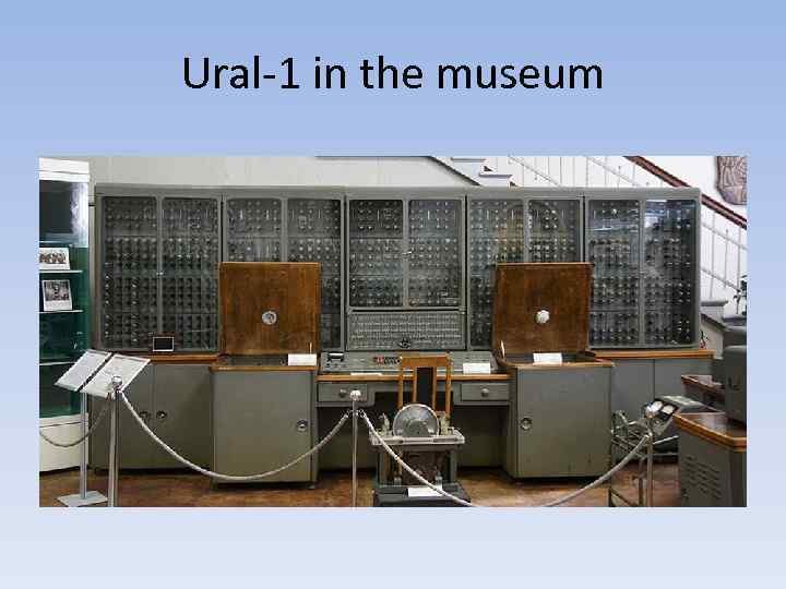 Ural-1 in the museum