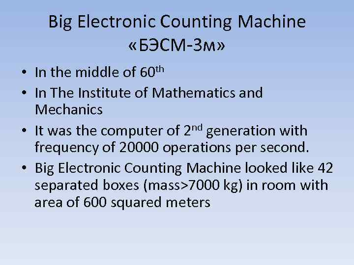 Big Electronic Counting Machine «БЭСМ-3 м» • In the middle of 60 th •