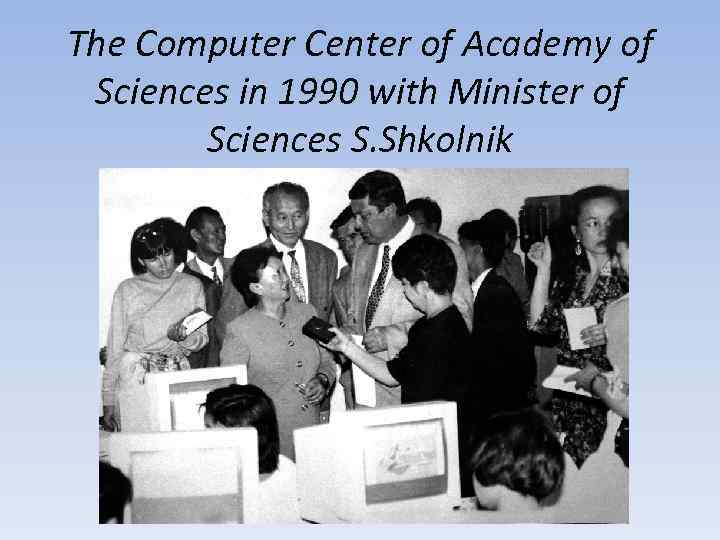 The Computer Center of Academy of Sciences in 1990 with Minister of Sciences S.