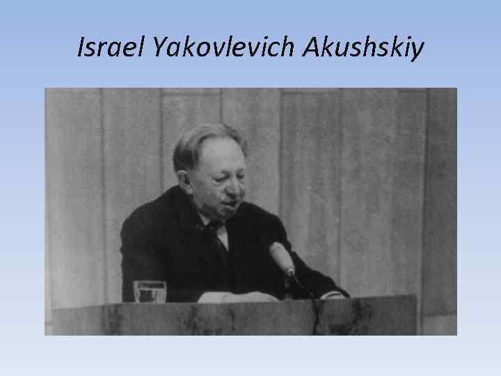 Israel Yakovlevich Akushskiy
