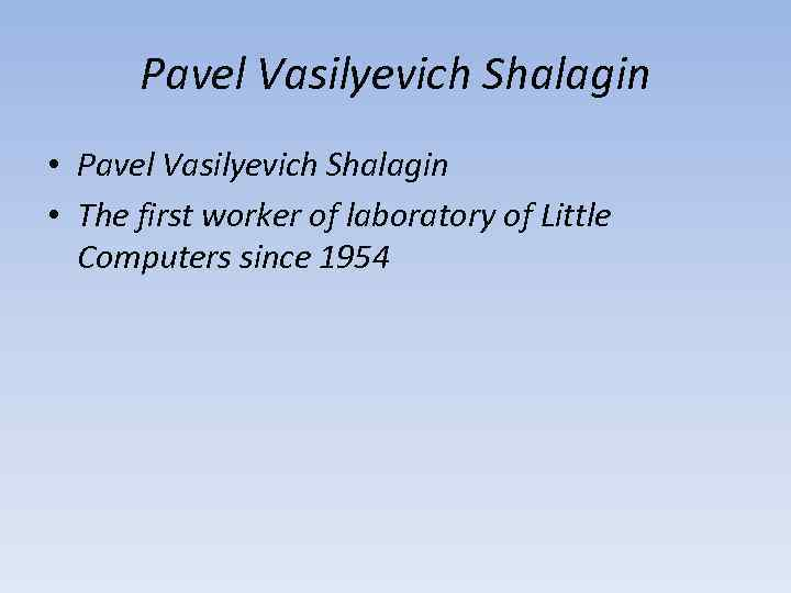 Pavel Vasilyevich Shalagin • The first worker of laboratory of Little Computers since 1954