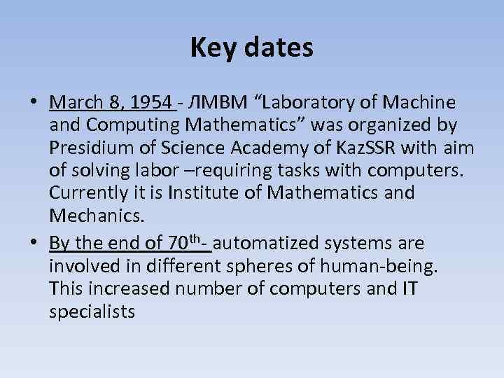 "Key dates • March 8, 1954 - ЛМВМ ""Laboratory of Machine and Computing Mathematics"""