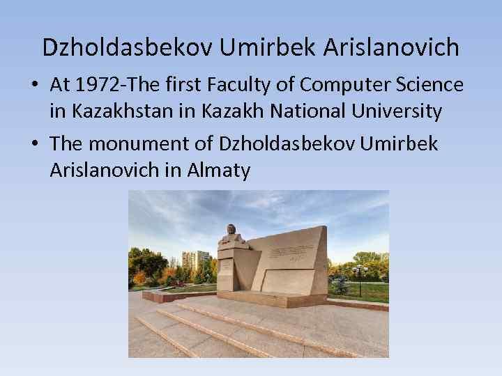 Dzholdasbekov Umirbek Arislanovich • At 1972 -The first Faculty of Computer Science in Kazakhstan