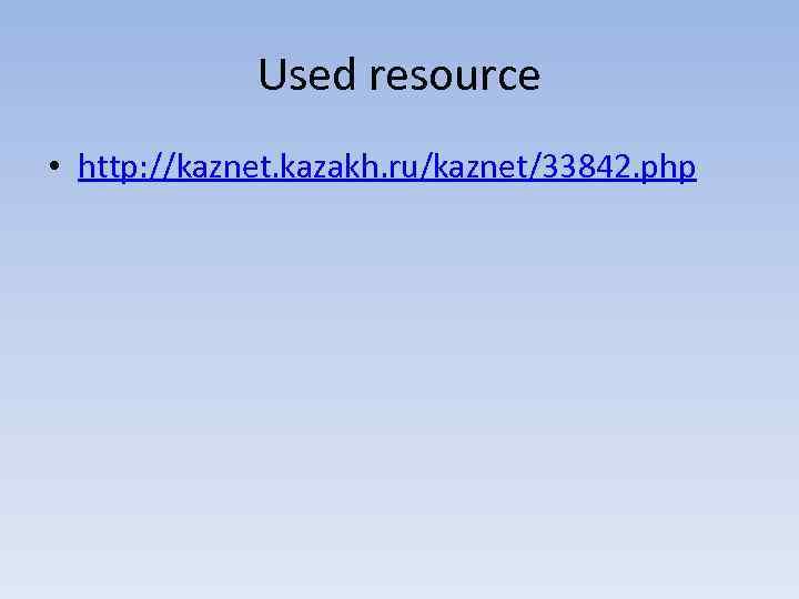 Used resource • http: //kaznet. kazakh. ru/kaznet/33842. php