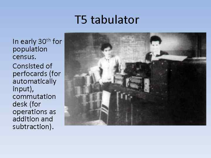 Т 5 tabulator In early 30 th for population census. Consisted of perfocards
