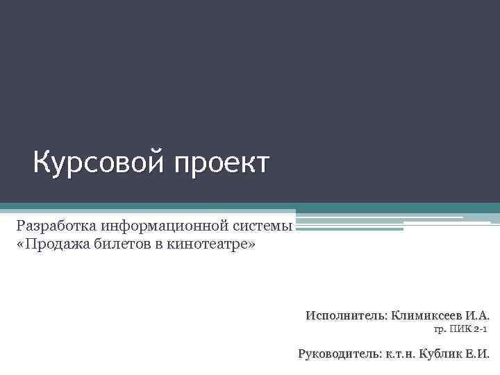 Курсовой проект по информационным системам 861