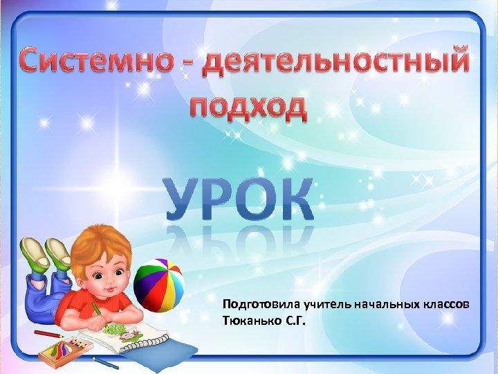 Подготовила учитель начальных классов Тюканько С. Г.