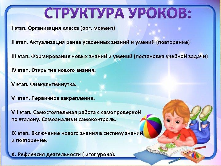 I этап. Организация класса (орг. момент) II этап. Актуализация ранее усвоенных знаний и умений