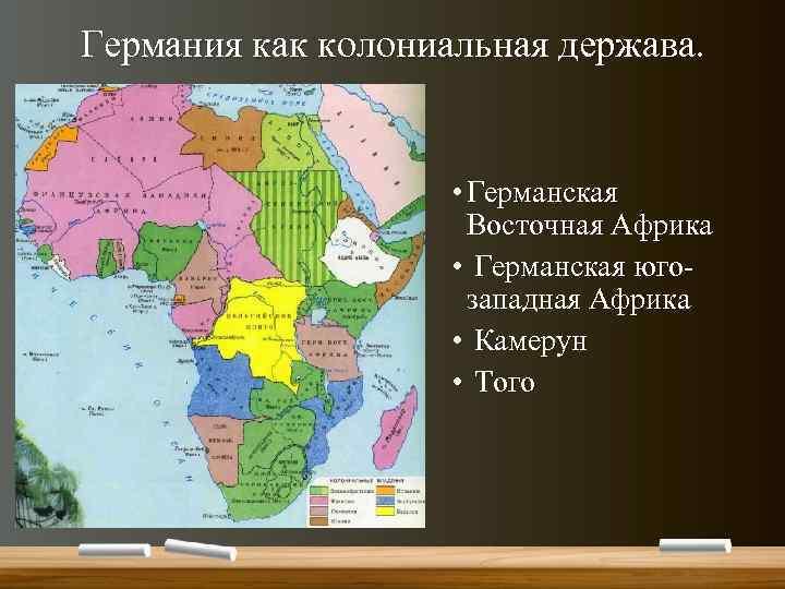 Германия как колониальная держава. • Германская Восточная Африка • Германская югозападная Африка • Камерун