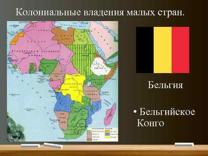 Колониальные владения малых стран. Бельгия • Бельгийское Конго