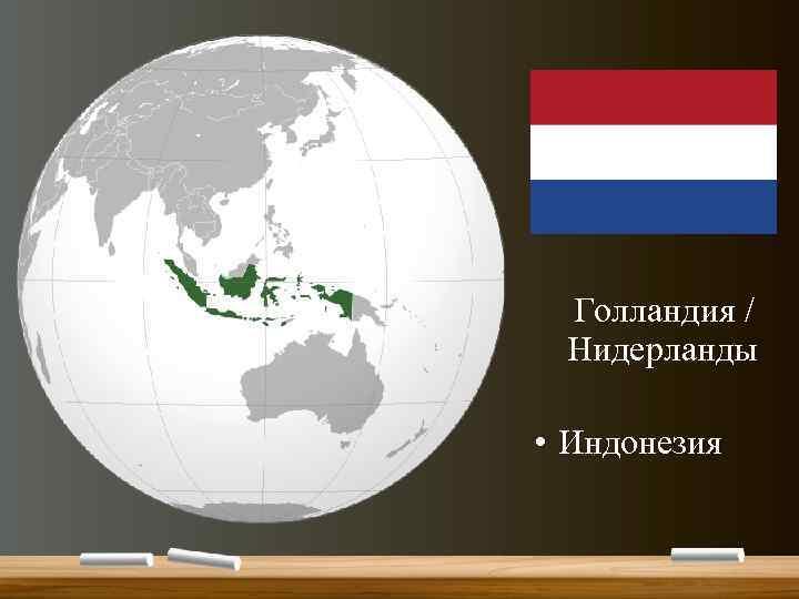 Голландия / Нидерланды • Индонезия