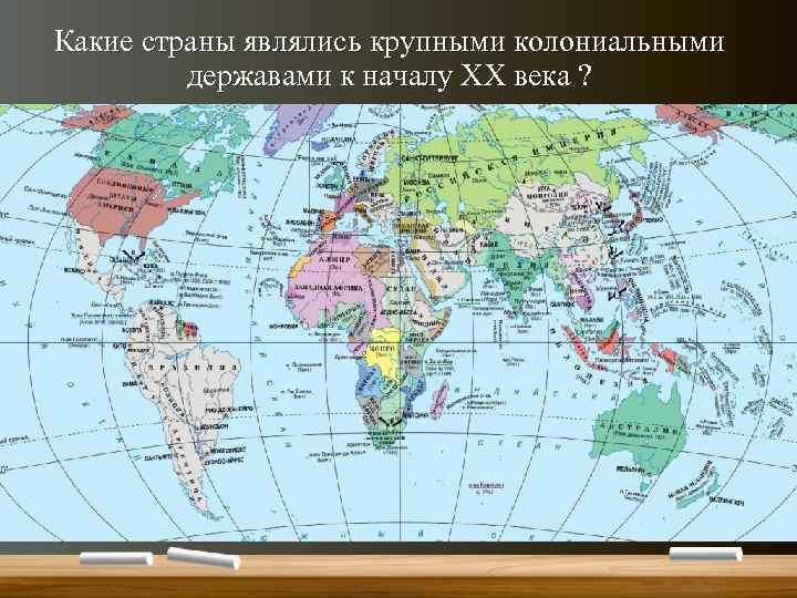 Какие страны являлись крупными колониальными державами к началу XX века ?