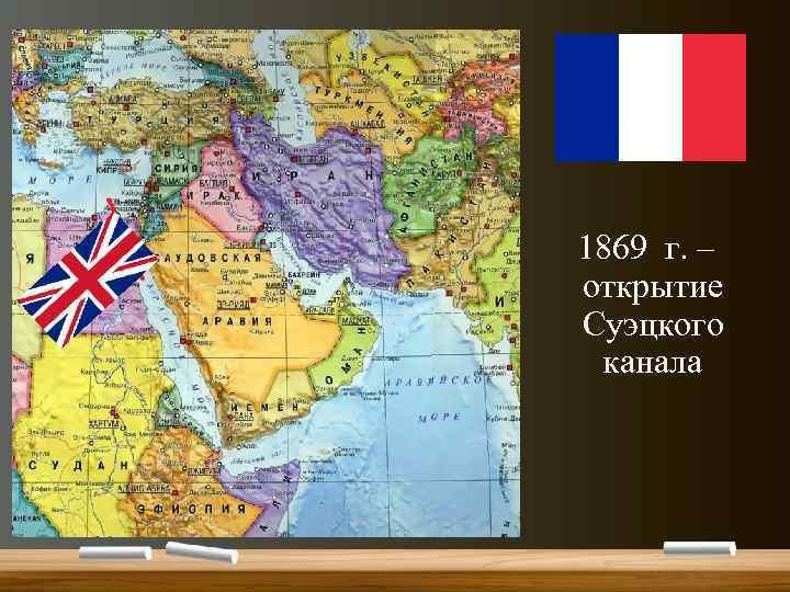 1869 г. – открытие Суэцкого канала