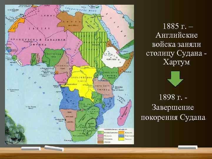 1885 г. – Английские войска заняли столицу Судана - Хартум 1898 г. -
